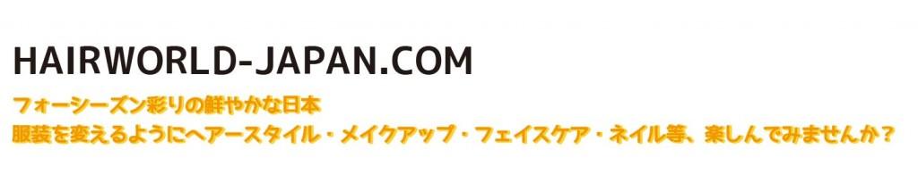 HAIRWORLD-JAPAN.COM